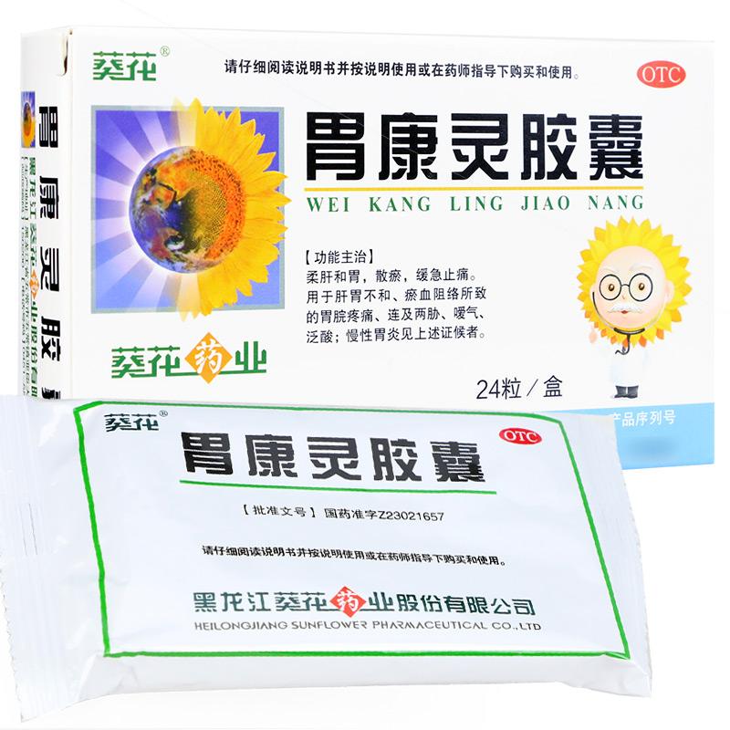 【葵花】胃康灵胶囊 0.4g*24s
