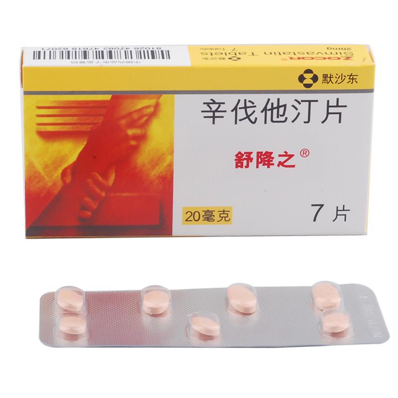 (限购2盒)【舒降之】辛伐他汀片   20mg*7片