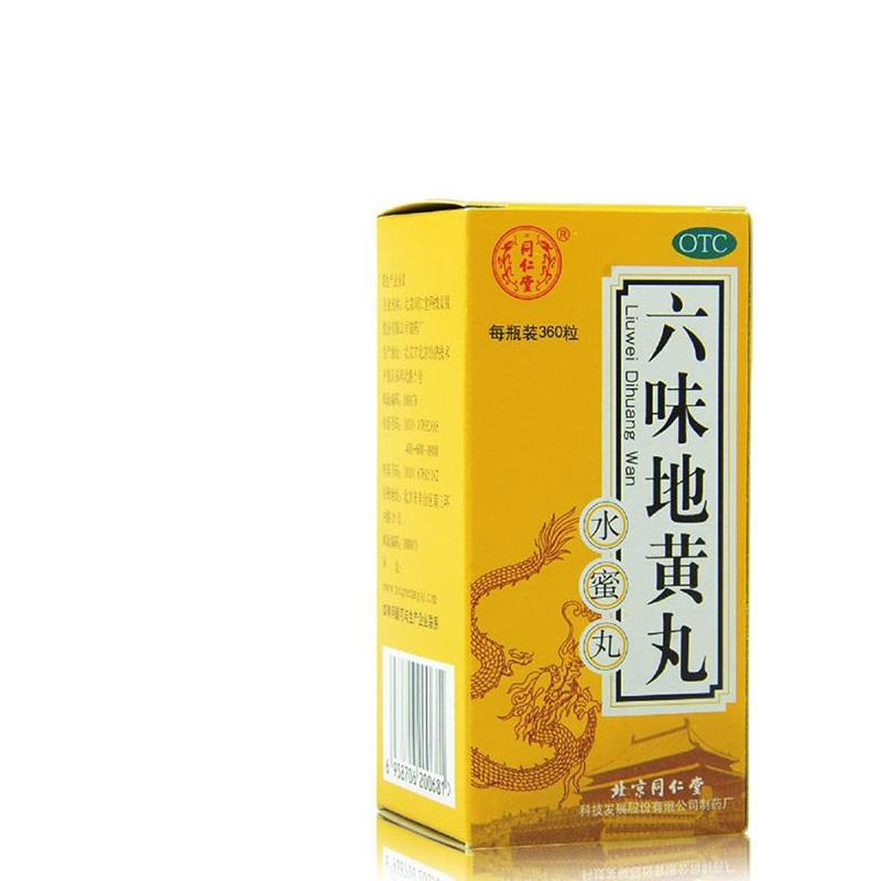 【同仁堂】六味地黄丸(水蜜丸) 360丸