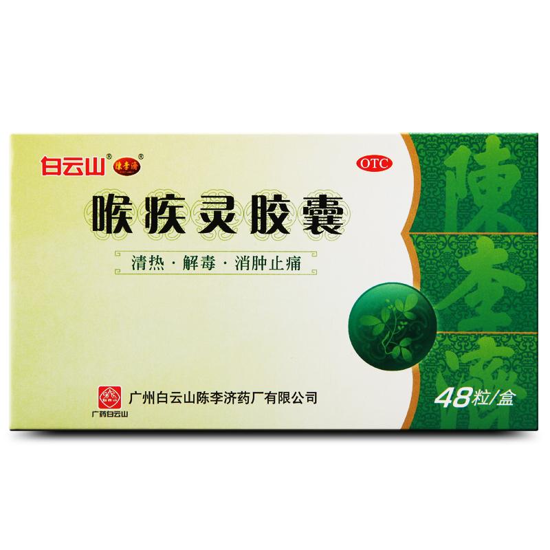【陈李济】喉疾灵胶囊0.25g*48s清热,解毒,消肿止痛。用于扁桃体炎,急性咽炎,慢性咽炎急性发作。