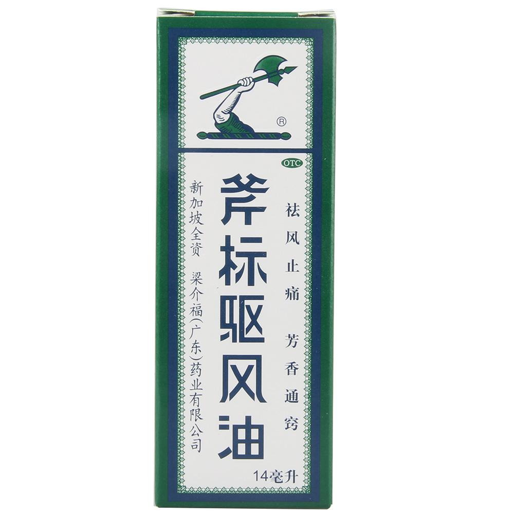 【斧标】斧标驱风油 14ml