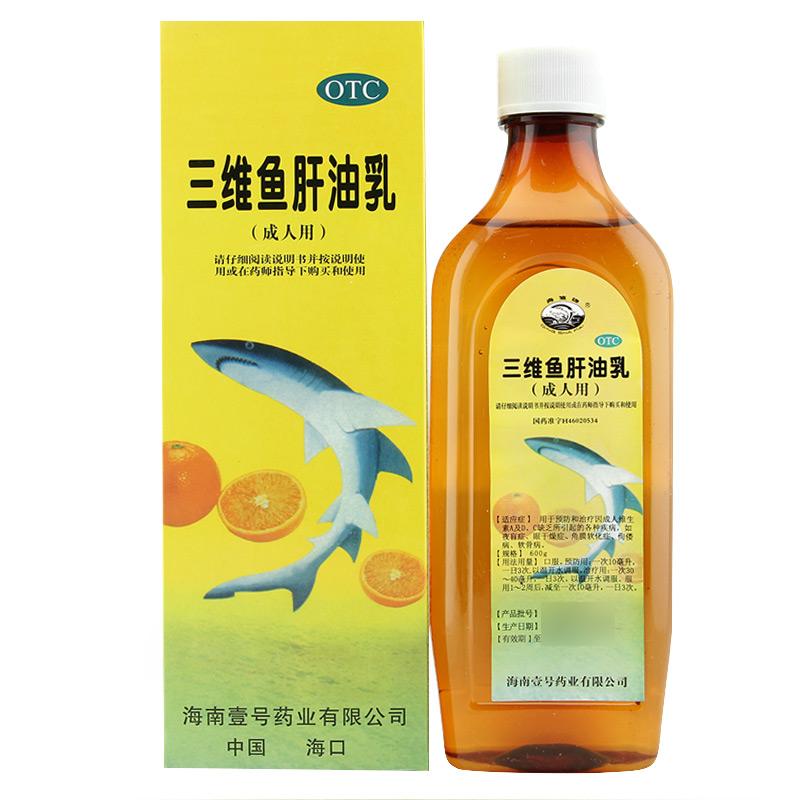 鱼肝油乳图片 图片合集
