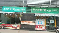 中山恒金堂大药房(中山市中医院店)
