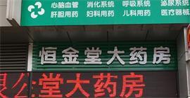 恒金堂大药房(番禺中心医院店)