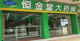 恒金堂鼎湖分店(鼎湖区人民医院))