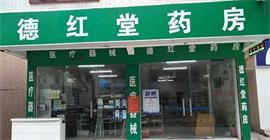 德红堂(三乡医院)