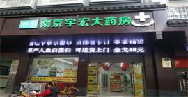 南京宇宏大药房(南京第一医院店)