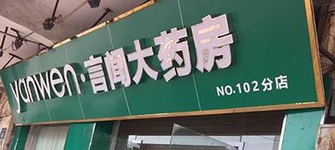 恒金堂鹤洞店(广钢医院))