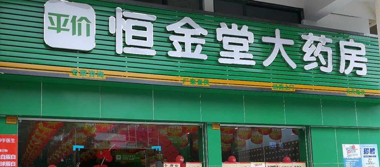 恒金堂(樟木头人民医院)