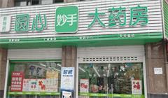 汉川店(汉川人民医院)