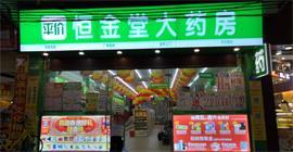 恒金堂省中医店(省中医院))