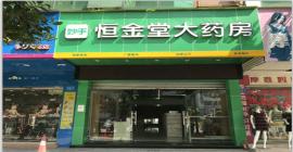 恒金堂新华二店