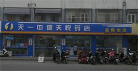 南京天一中信天悦药店