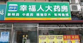 幸福人药店(天津人民医院))