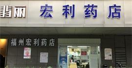 宏利药店(中医药大学康复医院)
