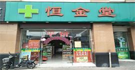 恒金堂凤山店(顺德第一人民医院)