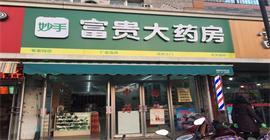 富贵大药房(南通中医院)