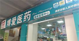 博爱医药(市妇幼保健院店)