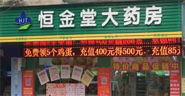 江门鹤山店